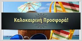 Καλοκαιρινή Προσφορά - Παζαρόπουλος - Pazaropoulos
