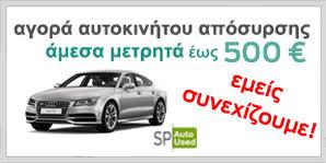 Αγορά αυτοκινήτου Απόσυρσης - Παζαρόπουλος - Pazaropoulos